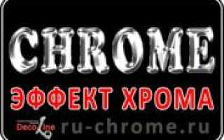 Эффект Хрома — CHROME