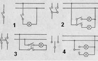 Переключатели на два направления: однополюсные, двухполюсные, одноклавишные