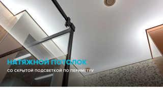 Натяжной потолок со скрытой подсветкой по периметру