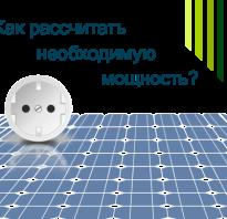 Расчет мощности солнечных батарей