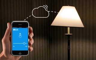Беспроводное управление светом