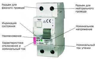 Как рассчитать мощность автоматического однополюсного или двухполюсного выключателя? Советы по вычислению и монтажу