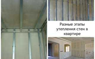 Утепляем стены гипсокартоном; секреты теплой и уютной квартиры