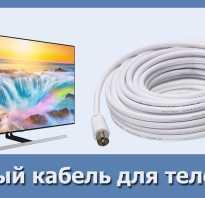 Как правильно выбрать антенный кабель для телевизора, марки и характеристики