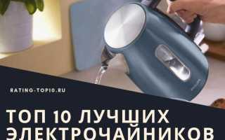 Топ-15 лучших электрических чайников – Рейтинг 2020 года