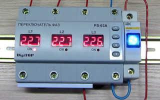 Принцип работы и схема подключения переключателей фаз